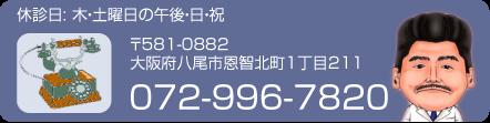 八尾市恩智に御座います歯医者 やべ歯科クリニック 電話番号072-996-7820